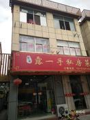 南京市 江宁区 280平方米 独立院落 可使用1年