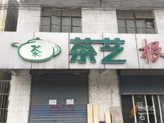 禄口街道马塘村 100平